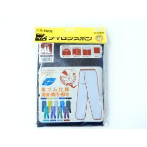 特徴 ●写真の通りの商品です ●レインパンツではありません  タグ:九州 宮崎県発送 バイヤーズアイ...