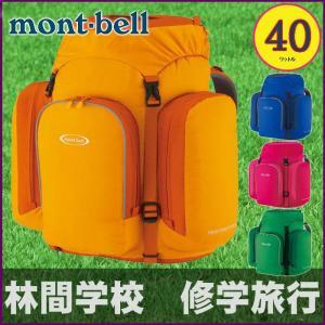 子供用リュックトリプルポケットパック40 mont-bell(モンベル)/2017SS/林間学校用/キャンプ/バックパック/リュック/子供用/ジュニアサイズ/|buyersnetclub