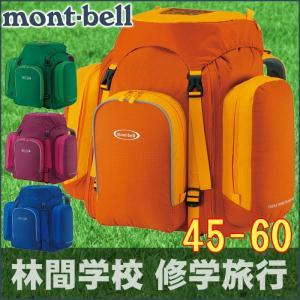 林間学校用 リュックトリプルポケットパック45-60/mont-bell(モンベル)/キャンプ/バックパック/リュック/子供用/ジュニアサイズ/|buyersnetclub