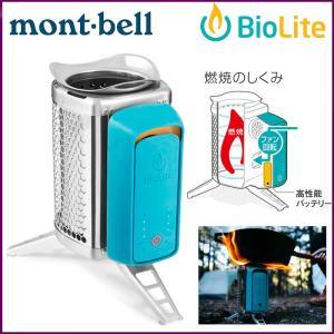 Bio Lite クックストーブ2単品 モンベル流通バイオライト Mont-Bell  焚火台 BBQグリル キャンプ サバイバル 災害 緊急時|buyersnetclub