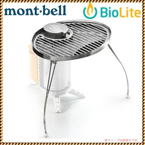 Bio Lite キャンプストーブ専用BBQグリル モンベル流通バイオライト Mont-Bell  バーベキュー キャンプ サバイバル 災害 緊急時|buyersnetclub