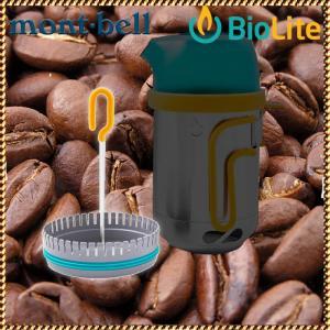 Bio Lite コーヒープレス モンベル流通バイオライト Mont-Bell /バーベキュー/キャンプ/サバイバル/災害/緊急時/|buyersnetclub