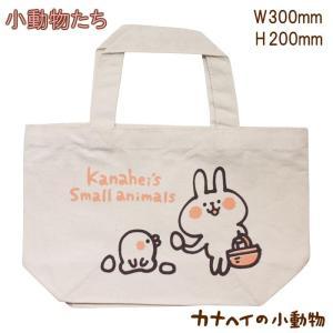 カナヘイの小動物 ランチトートバッグ/小動物たち kanahei's small animals|buyersnetclub