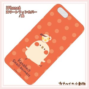 カナヘイの小動物 iPhone6 スマートフォンカバー/鳥 kanahei's small animals|buyersnetclub