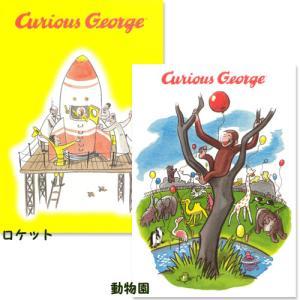 ポストカード/Curious George/おさるのジョージ/|buyersnetclub