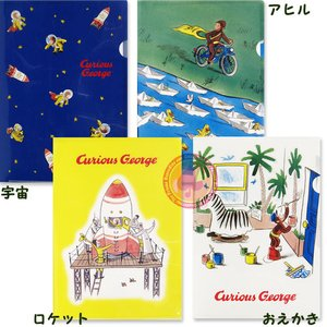 A4クリアファイル/Curious George/おさるのジョージ/|buyersnetclub