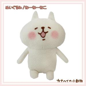 カナヘイの小動物 ぬいぐるみ ねーねーねこ #K6939/ kanahei's small animals|buyersnetclub