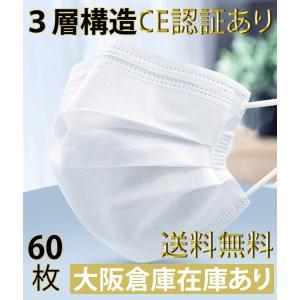 マスク 在庫あり 60枚 当日発送 使い捨てマスク サージカルマスク 不織布マスク 大人用 三層構造 コロナ対策 飛沫防止 予防抗菌 ピッタマスク ホワイト