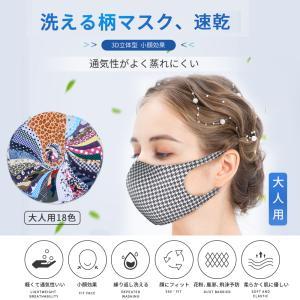 マスク 在庫あり マスク 洗える マスク 夏用 繰り返し使える 涼しいマスク 布 おしゃれ 抗菌 大人用 UVカット 多機能 立体マスク 紫外線 保湿 接触冷感 3枚の画像