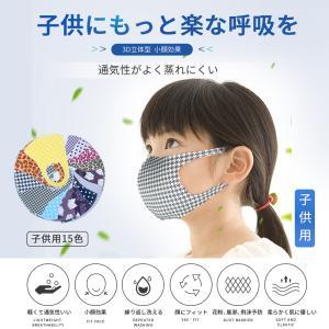 マスク 在庫あり マスク 洗える マスク 子供用 夏用 繰り返し使える 涼しいマスク 布 おしゃれ ...