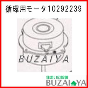 タカラスタンダード製浴室乾燥機型番  EYK-300J 循環...
