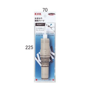 KVK PZ671 サーモスタットカートリッジ|buzaiya