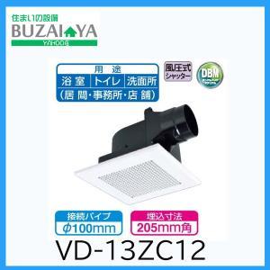 三菱 VD-13ZC10  VD13ZC10 天井換気扇 埋込寸法205mmタイプ パイプ100φ buzaiya