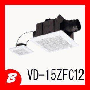 三菱 VD-15ZFC10/2室換気用・大風量/天井換気扇 埋込寸法260mmタイプ パイプ100φ VD15ZFC10 buzaiya