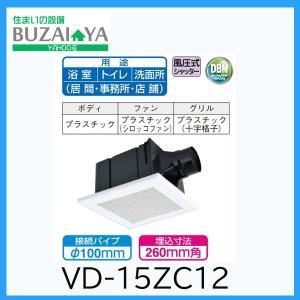 三菱 VD-15ZC10 VD15ZC10 天井換気扇 埋込寸法260mmタイプ パイプ100φ buzaiya
