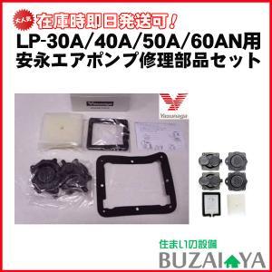 【いっぱい在庫有り】安永エアポンプ LP-30A/40A/50A/60AN用 修理部品セット エアー...