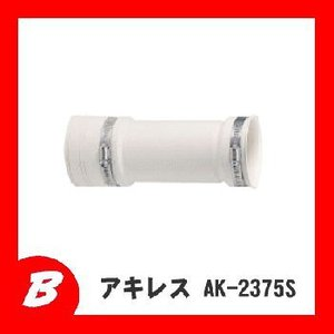 アキレス ジョイント AK2375S 洋風Pタイプ便器用フラットタイプ 75φ AK-2375S|buzaiya