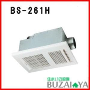 春の新生活応援特集!5台限定特価!マックス 浴室換気乾燥暖房機 BS-261H  1,600×2,0...
