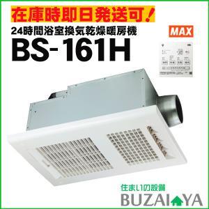 MAX マックス BS-161H 100V 浴室換気乾燥暖房機 24時間換気 bs-161h BS-...