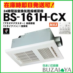 MAX マックス BS-161H-CX 100V 浴室換気乾燥暖房機 24時間換気 BS161HCX