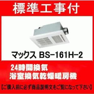 標準工事付 MAX マックス BS-161H 100V 浴室換気乾燥暖房機 24時間換気 bs-16...