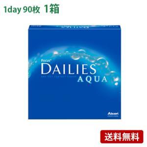 デイリーズアクア コンタクト ワンデー フォーカス バリューパック 90枚入 日本アルコン 1day コンタクトレンズ