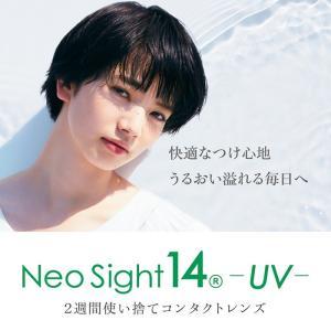 ネオサイト14 UV 2ウィーク コンタクトレンズ Neo Sight 14  2week アイレ|buzz|02