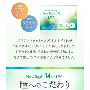 ネオサイト14 UV 2ウィーク コンタクトレンズ Neo Sight 14  2week アイレ|buzz|03