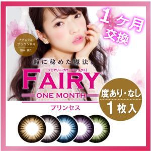 カラコン フェアリー プリンセス 1ヶ月交換 1枚入 度あり カラーコンタクトレンズ 14.2 ブラウン グレー グリーン ブルー バイオレット|buzz