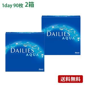 コンタクトレンズ デイリーズアクア バリューパック 2箱セット(90枚×2箱) コンタクト 1day ワンデー 日本アルコン