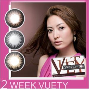 カラコン 2ウィークビューティー スペシャル 6枚入 2week カラーコンタクトレンズ 度あり 度なし 2週間|buzz