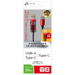 エアージェイ 2in1usb変換ケーブル(type-c+usbA to type-c)50cm RB...