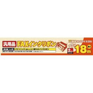 ミヨシ 汎用FAXインクリボン パナソニックKX-FAN190/190W対応 18m巻 2本入り FXS18PB-2
