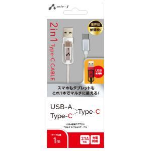 エアージェイ 2in1usb変換ケーブル(type-c+usbA to type-c)1m WH U...