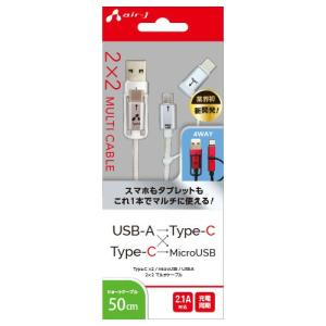 エアージェイ 2X2usb変換ケーブル(type-c+usbA to micro+type-c)50...