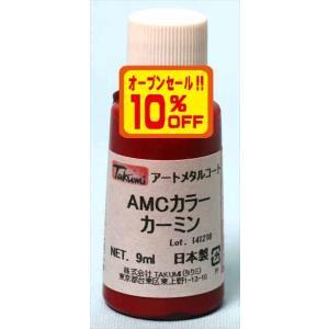 108AMC カラー カーミン|buzzhobby