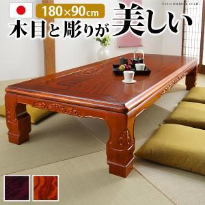 家具調 こたつ 和調継脚こたつ 180x90cm 長方形|buzzhobby