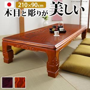 家具調 こたつ 和調継脚こたつ 210x90cm 長方形|buzzhobby