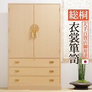 総桐衣装箪笥 綾鼓(あやつづみ) 桐タンス 桐たんす 着物 収納|buzzhobby