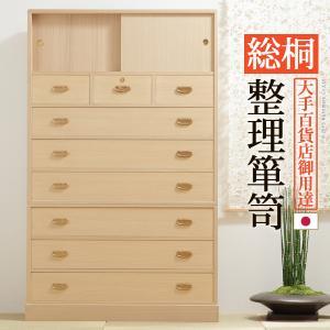 総桐整理箪笥 綾鼓(あやつづみ) 桐タンス 桐たんす 着物 収納|buzzhobby