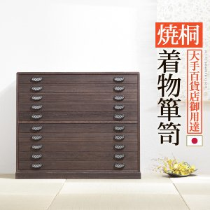 焼桐着物箪笥 10段 桔梗(ききょう) 桐タンス 桐たんす 着物 収納|buzzhobby