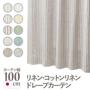 リネン コットンリネンカーテン 幅100cm 丈90〜240cm ドレープカーテン 天然素材 日本製 10柄 12900001|buzzhobby