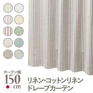 リネン コットンリネンカーテン 幅150cm 丈135〜240cm ドレープカーテン 天然素材 日本製 10柄 12900341|buzzhobby
