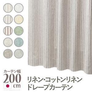 リネン コットンリネンカーテン 幅200cm 丈135〜240cm ドレープカーテン 天然素材 日本製 10柄 12900491|buzzhobby