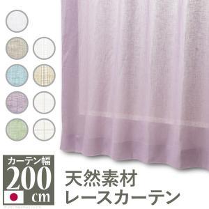 天然素材レースカーテン 幅200cm 丈133〜238cm ドレープカーテン 綿100% 麻100% 日本製 9色 12901722|buzzhobby