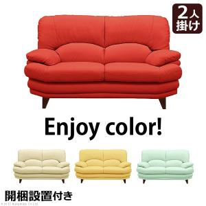 ソファ 二人掛け イージーポップ ハイバックソファ 〔カラー〕 2人掛け 合皮|buzzhobby