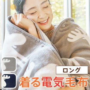 電気毛布 ブランケット とろけるフランネル 着る電気毛布-curun-クルン エルク柄 140x180cm 北欧 ロングサイズ 大きめ EQUALS イコールズ|buzzhobby