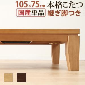 モダン リビング こたつ ディレット 105×75cm 長方形 コタツ テーブル|buzzhobby