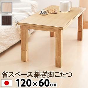 こたつ 長方形 センターテーブル 省スペース継ぎ脚こたつ コルト 120×60cm|buzzhobby