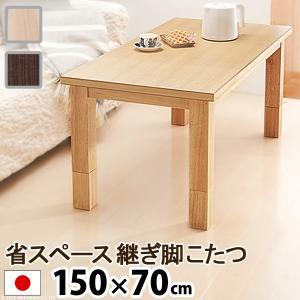 こたつ 長方形 センターテーブル 省スペース継ぎ脚こたつ コルト 150×70cm|buzzhobby